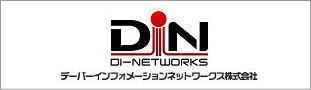 DIネットワークス